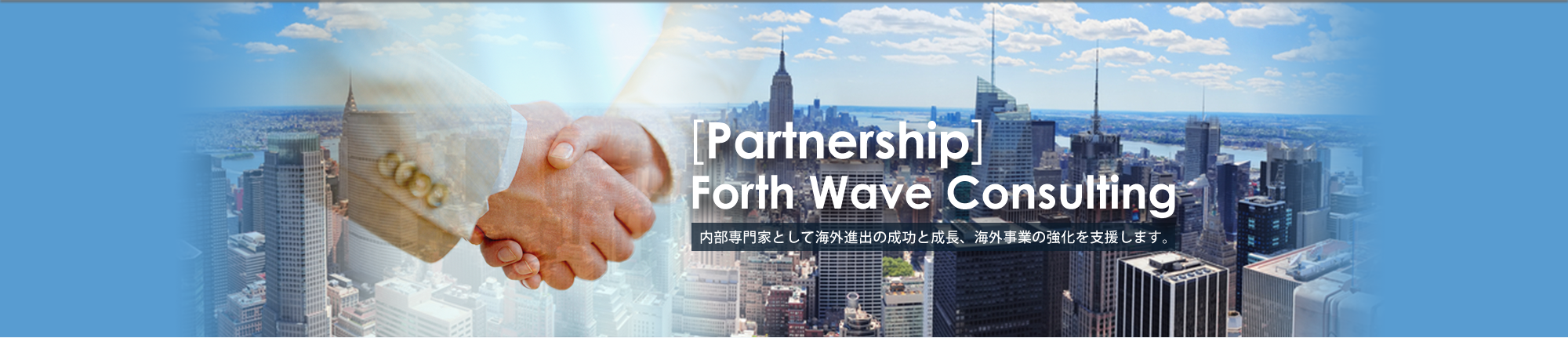 [Partnership] Forth Wave Consulting 内部専門家として海外進出の成功と成長、海外事業の強化を支援します。